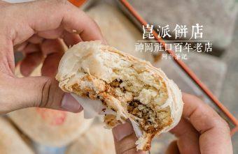 2019 03 01 094454 340x221 - 崑派餅店|神岡在地人激推餅店在這,魯肉的瘦肉多,口感好,越嚼越香。