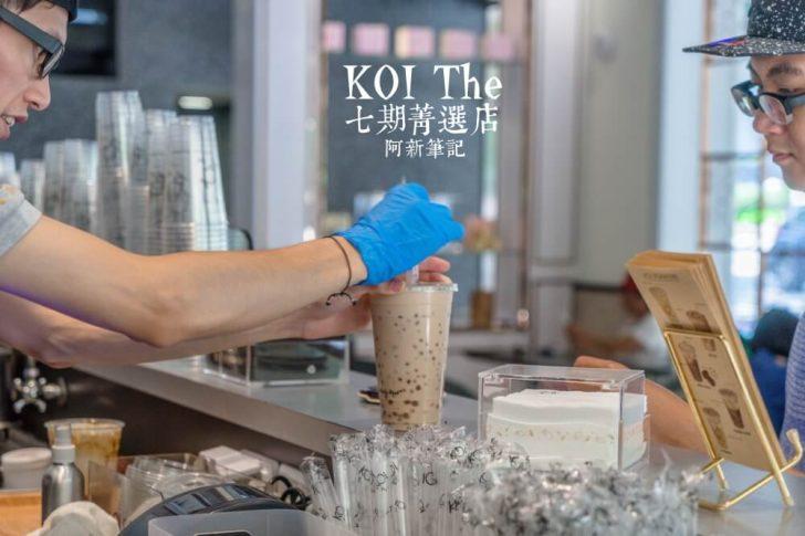 2019 03 01 095311 728x0 - KOI The七期菁選店 從海外紅回台灣,50嵐體系最新茶飲空間超夯,有座位、有冷氣。