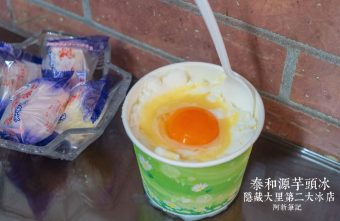 泰和源芋仔冰|大里芋頭冰三大巨頭,在地60年老店,隱藏版芋仔冰、綿綿冰。