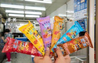 2019 03 01 100330 340x221 - 華興芋仔冰|大里草湖芋仔冰名店之一,近50年老店好滋味不能錯過,激推紅豆、芋頭、香檳牛奶。