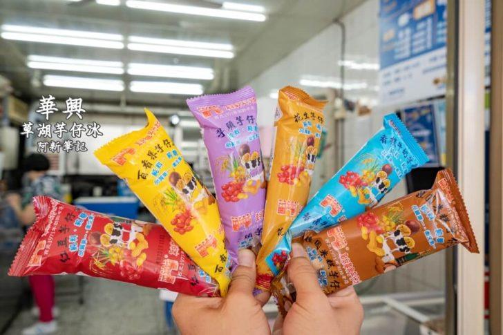 2019 03 01 100330 728x0 - 華興芋仔冰 大里草湖芋仔冰名店之一,近50年老店好滋味不能錯過,激推紅豆、芋頭、香檳牛奶。