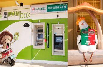 2019 03 02 151302 340x221 - 新社郵局x新社打卡新地標,郵局便利箱變身ATM和可愛鴿子郵筒