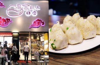 2019 03 02 154554 340x221 - 滬舍餘味-上海味美食,比起小籠包,更推薦鮮肉生煎