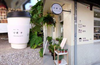 2019 03 02 160312 340x221 - 小日子商号審計店-台中也有小日子囉,雜誌、選物還有咖啡茶飲