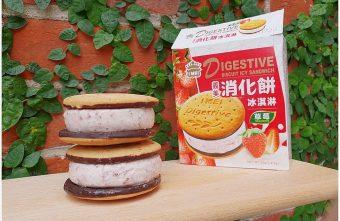 2019 03 06 170340 340x221 - 義美季節限定草莓消化餅冰淇淋,全台7-11獨家販售,3/12前第二件六折!!