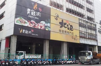2019 03 14 180418 340x221 - 台中燒肉霸主有新動作!一次承租三間連鎖店面,打造700坪旗艦店!