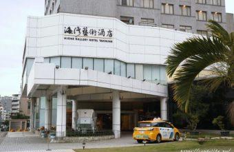 2019 03 15 210637 340x221 - 30年通豪大飯店結束營業變成海灣藝術酒店了?還有免費旋轉木馬可玩