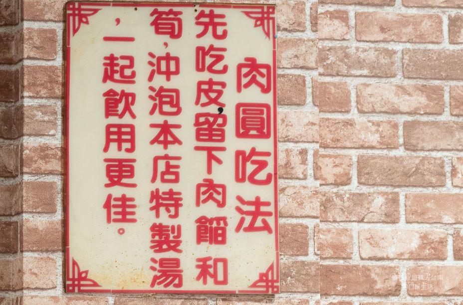 2019 03 18 155634 - 永康水里益伯肉圓,崑山科大學生推薦美食!從鐵皮屋變成店面,肉圓可二次