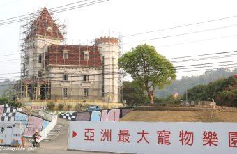 2019 03 18 180807 340x221 - 大坑東山樂園即將重建成亞洲最大寵物樂園,預計6月開幕!