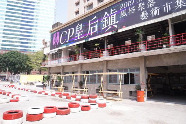 2019 03 19 151904 - CP皇后鎮市集將於本周六正式開幕!老工廠大改造,還有親子遊樂區