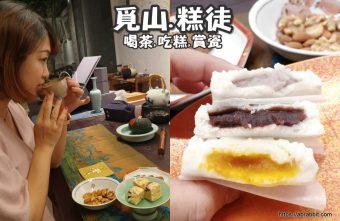 2019 03 19 154307 340x221 - 台中西區茶糕餅店|覓山&糕徒-品茶吃糕、閒聊的好空間