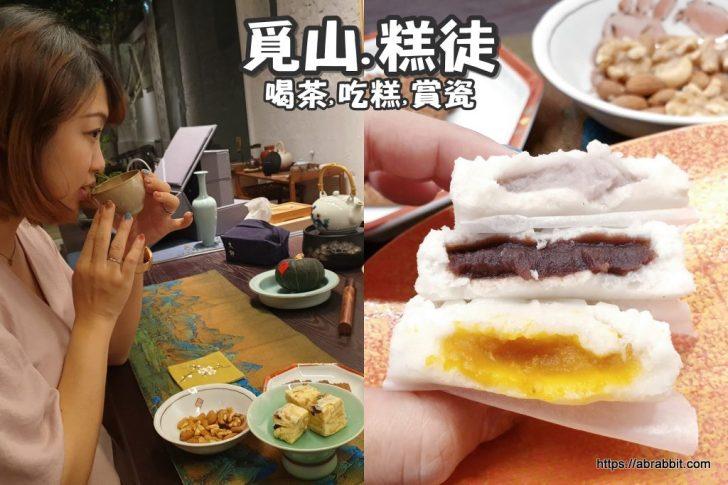 2019 03 19 154307 728x0 - 台中西區茶糕餅店|覓山&糕徒-品茶吃糕、閒聊的好空間