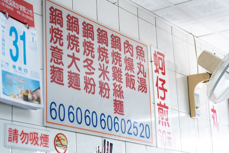 2019 03 19 215222 - 安南區鍋燒意麵怎能錯過好客至鍋燒意麵?50年老店很多媒體都採訪過