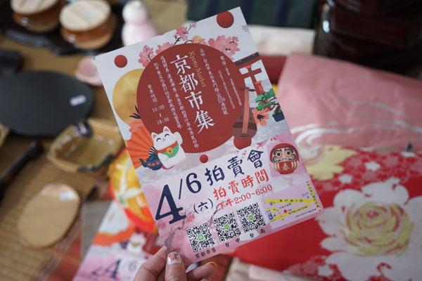 2019 03 20 162256 - 台中京都市集將於本周六開幕!一共有2樓,想挖寶的朋友請把握機會