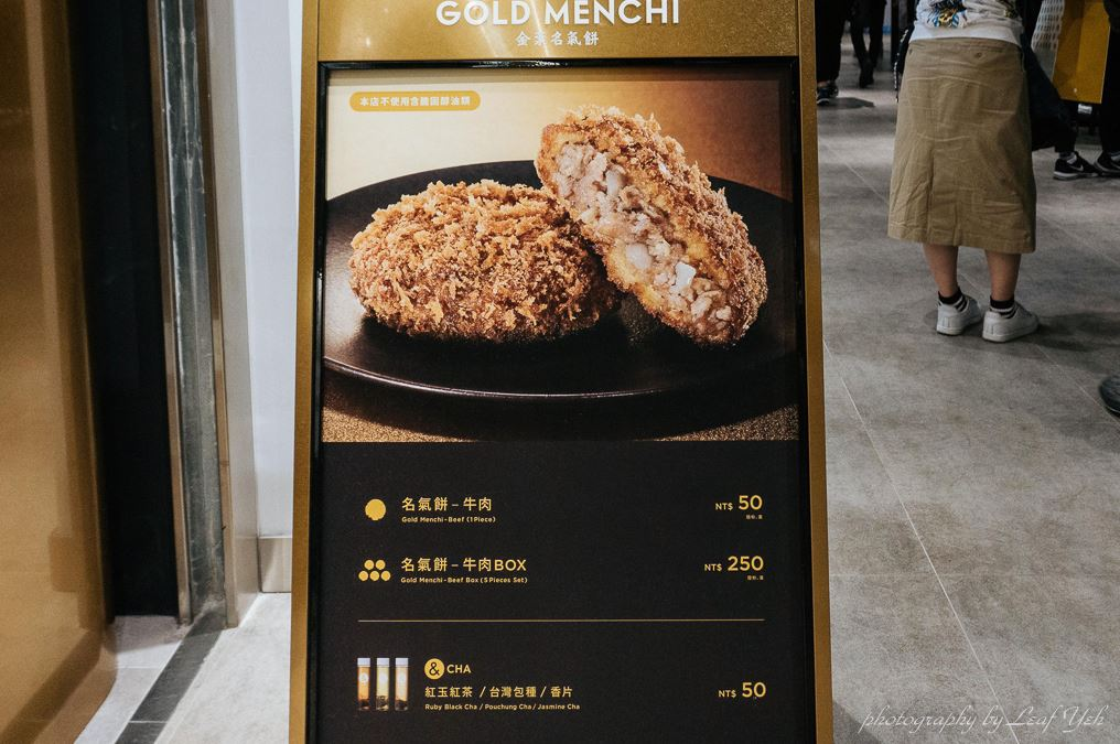 2019 03 23 143256 - 微風南山牛肉餅│金葉名氣餅gold menchi 你不能錯過的銅板美食