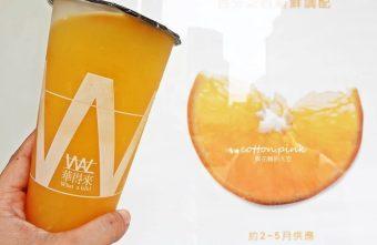 台中沙鹿必喝手搖飲-華得來季節限定柳橙綠現壓果汁看得到