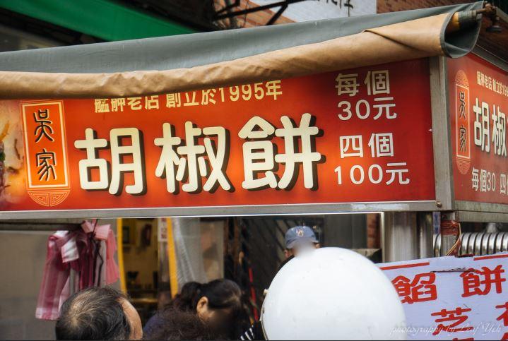 萬華小吃,吳家胡椒餅一次買4個一個只要25元,便宜到讓我懷疑人生