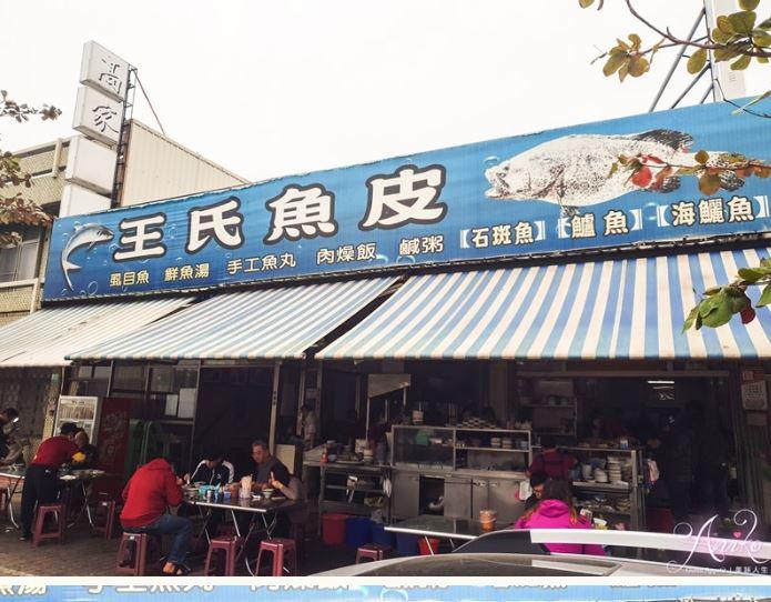 王氏魚皮│台南魚皮推薦,每日新鮮虱目魚直送,在地人大推