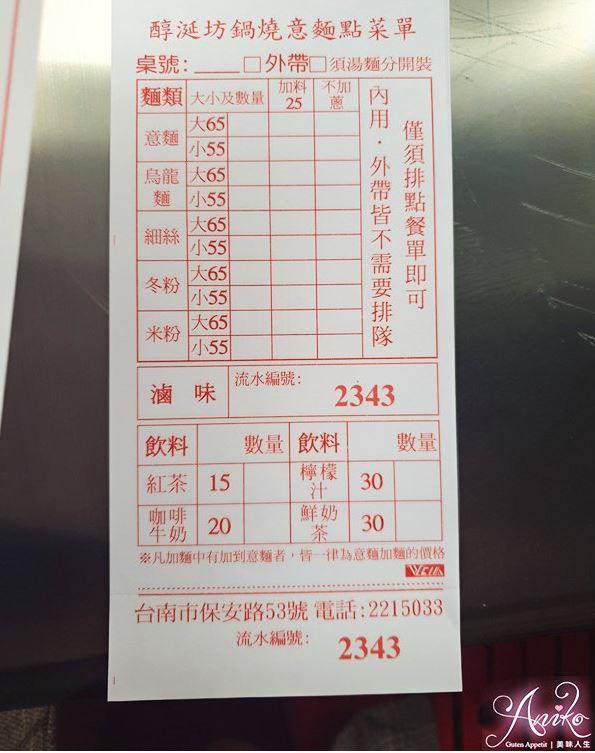 2019 03 24 155205 - 保安路鍋燒意麵│醇涎坊鍋燒意麵,銅板價高CP,還能加價再加料