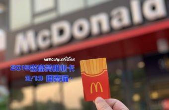 2019 03 25 133455 340x221 - 2019麥當勞甜心卡全新販售!薯條、特選黑咖啡全年買一送一