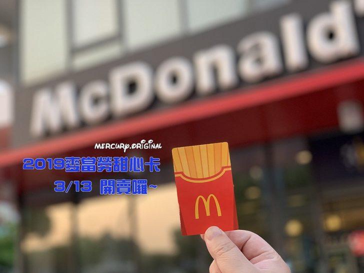 2019 03 25 133455 728x0 - 2019麥當勞甜心卡全新販售!薯條、特選黑咖啡全年買一送一
