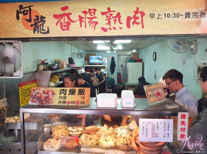 2019 03 26 124824 - 阿龍香腸熟肉80年老店,以份計費,鱘丸、香腸怎能錯過