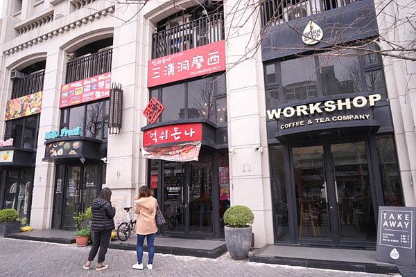 三清洞摩西韓式年糕鍋