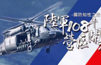 2019 03 28 172832 340x221 - 台中陸軍龍翔營區3/30開放民眾參觀,只有一天!想近距離接觸空軍戰鬥機、陸軍直升機就趁現在!