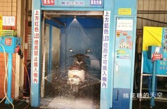 2019 03 28 234603 340x221 - 機車不用自己洗~台中一中旁自動洗車摩托車也能用!記得先看使用說明唷~