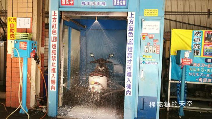 2019 03 28 234603 728x0 - 機車不用自己洗~台中一中旁自動洗車摩托車也能用!記得先看使用說明唷~