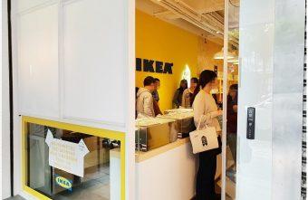 2019 04 01 224104 340x221 - 不是愚人節玩笑,台中IKEA百元商店真的要收掉了!!最後營業只到4/21