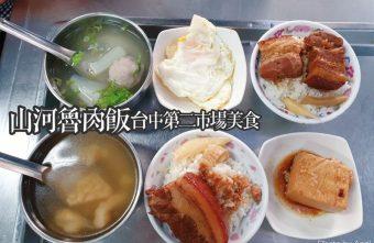 2019 04 02 103530 340x221 - 第二市場美食|山河魯肉飯-市場內的排隊小吃