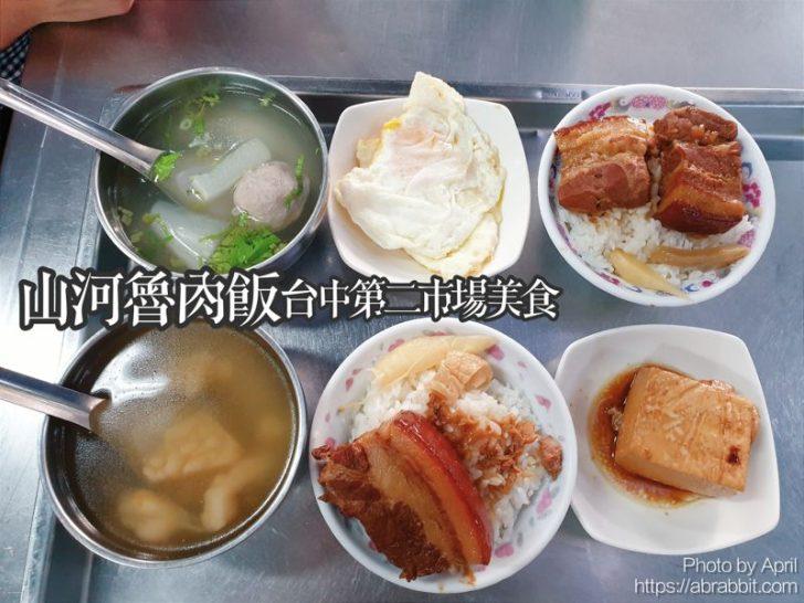 2019 04 02 103530 728x0 - 第二市場美食|山河魯肉飯-市場內的排隊小吃