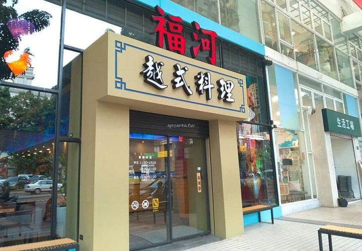 2019 04 09 211707 728x0 - 福河越式料理|崇德路新餐廳即將開幕 生活工場旁水舞饌對面 崇德北平路口