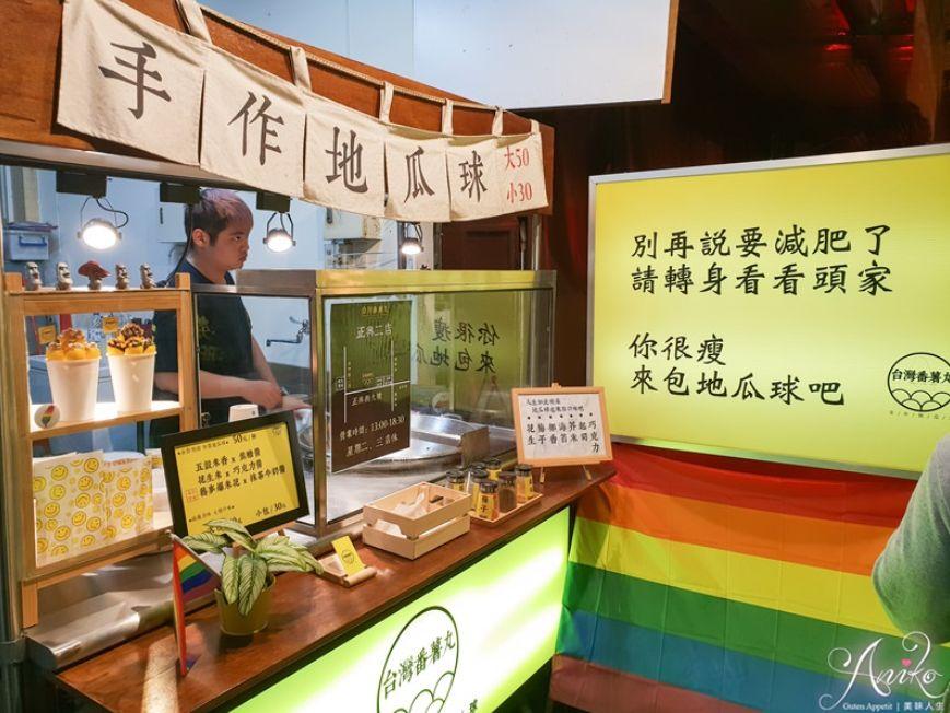2019 04 10 135123 - 成大美食,全台首創淋醬地瓜球,拿在手上都吸睛的台灣番薯丸-手作地瓜球