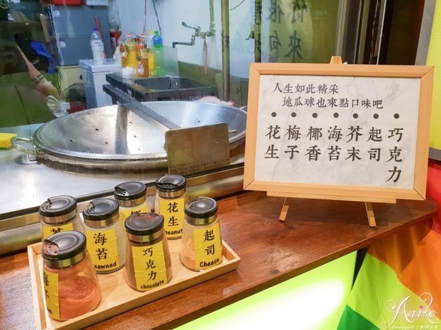 2019 04 10 135126 - 成大美食,全台首創淋醬地瓜球,拿在手上都吸睛的台灣番薯丸-手作地瓜球