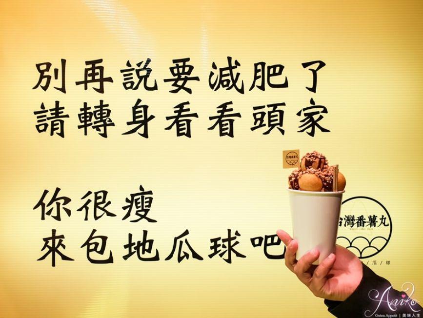 2019 04 10 135132 - 成大美食,全台首創淋醬地瓜球,拿在手上都吸睛的台灣番薯丸-手作地瓜球