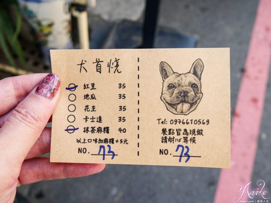2019 04 10 145155 - 犬首燒,可愛法鬥造型的台南下午茶,內餡爆醬的雞蛋糕