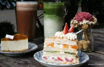 2019 04 18 173033 340x221 - Supple Coffee,一個人也很適合來的咖啡館,隱在寧靜的住宅區裡頭,主打千層蛋糕及美味生乳酪~