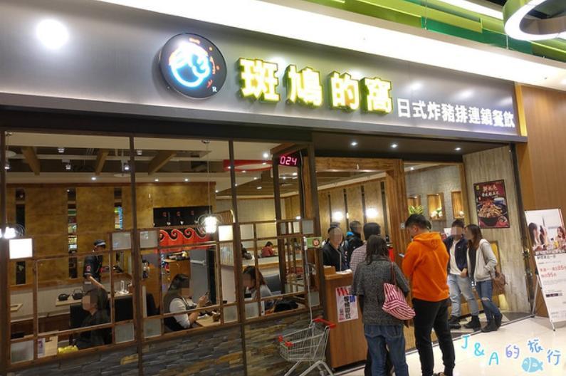 2019 04 19 115618 - 汐科站美食餐廳有哪些?8間汐科火車站美食懶人包