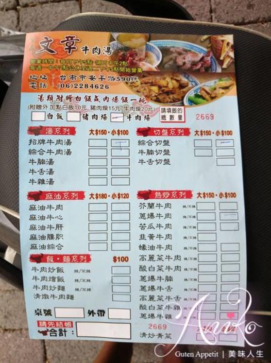 2019 04 23 101953 - 安平美食,人氣旺旺的台南牛肉湯,也是討海人早餐的文章牛肉湯