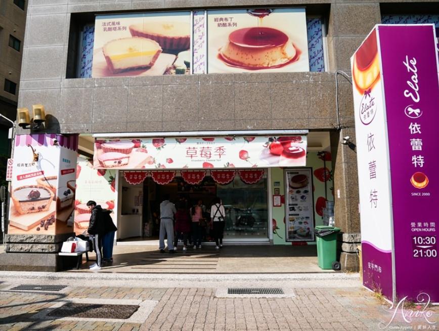 2019 04 23 123207 - 台南伴手禮夯店安平的伊蕾特,除了布丁之外,還有可以擺成美美花朵的法式乳酪塔