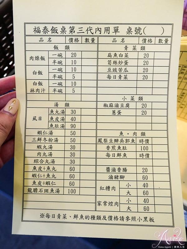 2019 04 23 151225 - 獨特的台南飯桌仔文化,想感受在地台南人的家常菜,一定要去福泰飯桌第三代