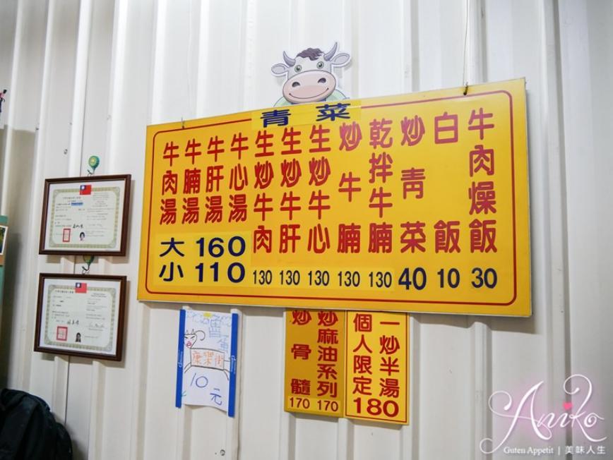2019 04 24 104124 - 康樂街牛肉湯,口味清爽蔬菜熬煮的台南牛肉湯