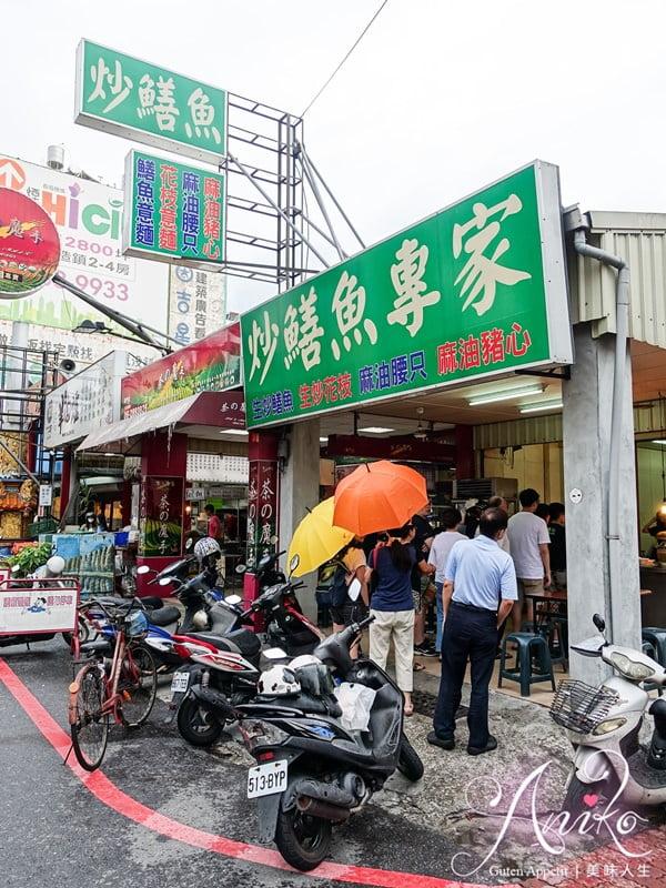 2019 04 25 104138 - 在地人激推的炒鱔魚專家,台南鱔魚意麵老店,鱔魚脆又好大一塊