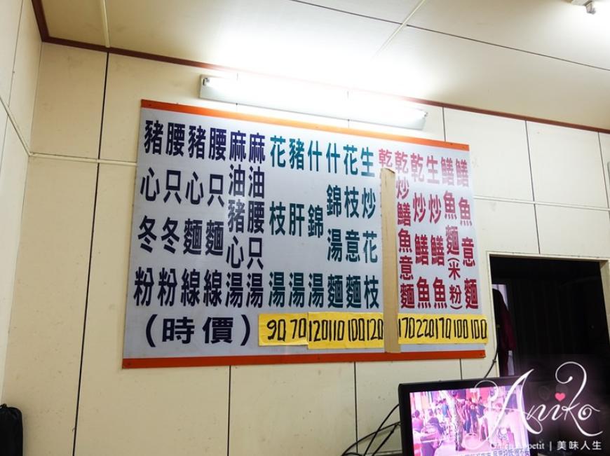 2019 04 25 104155 - 在地人激推的炒鱔魚專家,台南鱔魚意麵老店,鱔魚脆又好大一塊