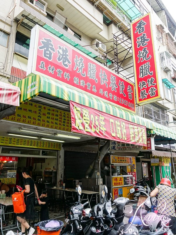 2019 04 25 124935 - 香港燒臘快餐便當,台南東區東安路燒臘,高CP值也是成大學生最愛