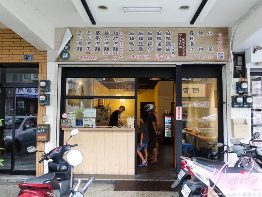 2019 04 25 134358 - 台南東區美食,涼麵配的不是味噌湯而是麻辣鴨血,國民涼麵的組合太新奇了
