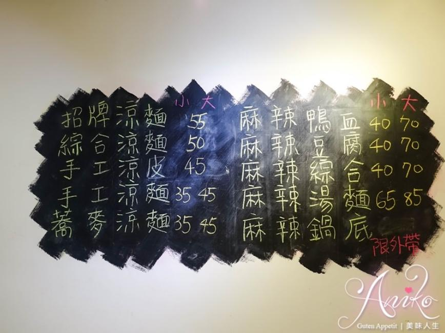 2019 04 25 134404 - 台南東區美食,涼麵配的不是味噌湯而是麻辣鴨血,國民涼麵的組合太新奇了