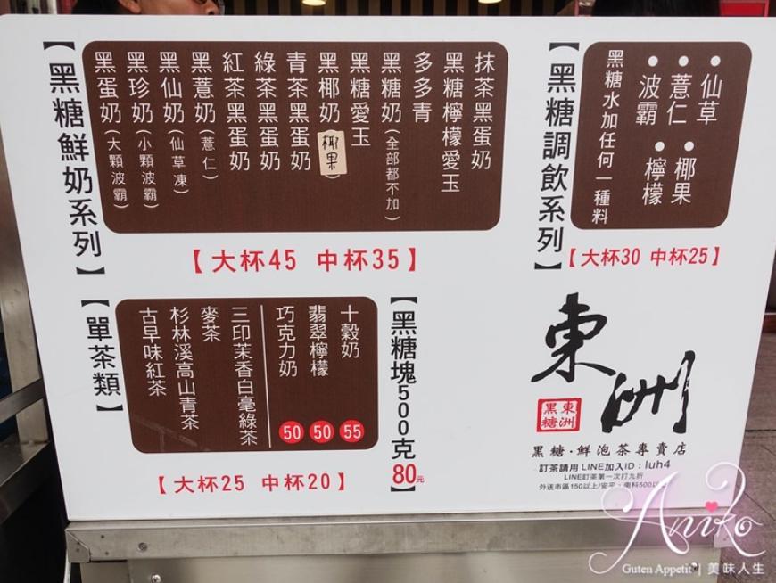 2019 04 26 110348 - 台南黑糖奶第一把交椅東洲黑糖奶舖,網友稱他是台南的陳三鼎黑糖奶